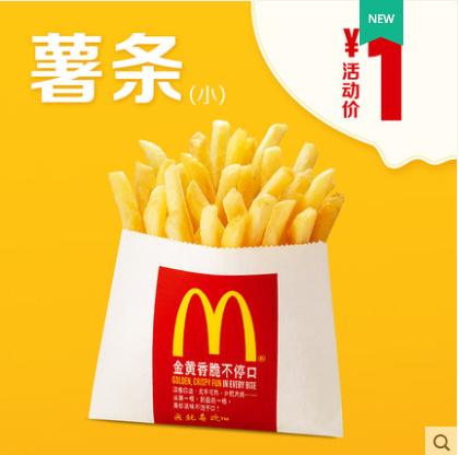 【麦当劳中国官方旗舰店】 薯条(小)1元 单次券