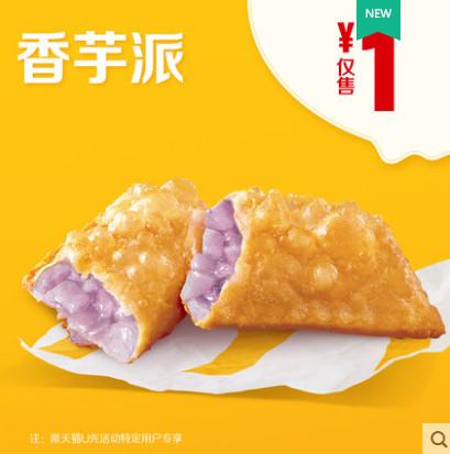 【天猫U先】麦当劳 香芋派 单次券