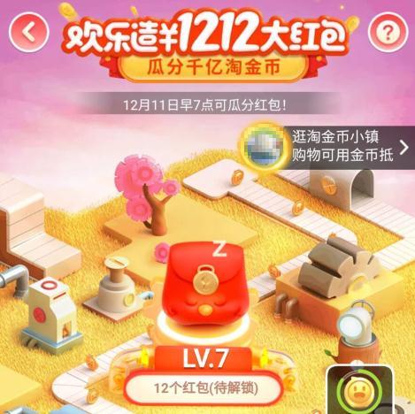 天猫双12 欢乐造红包 赢最高1212元现金红包 瓜分千亿淘金币
