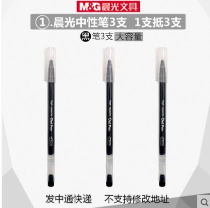 【晨光】水性直液中性笔3支