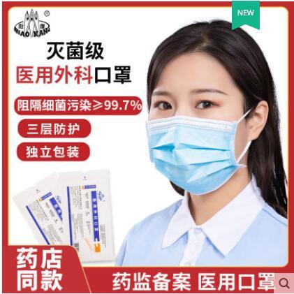 【彪康旗舰店】医用外科口罩 药监备案 灭菌型 50只装