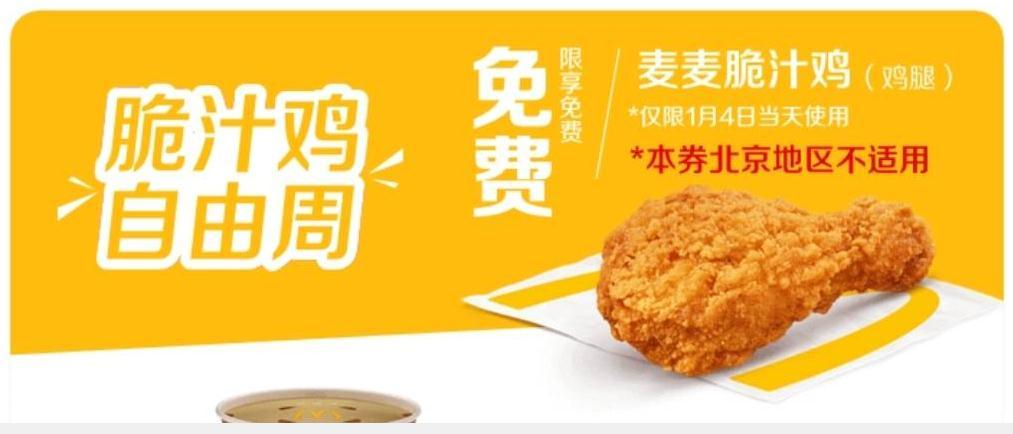 麦当劳微信小程序 免费领取 麦麦脆汁鸡