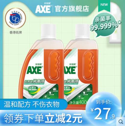 AXE斧头牌多用途消毒液400ml*2瓶