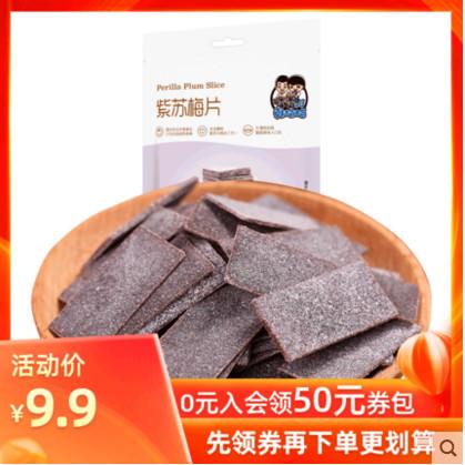 【李雷与韩梅梅】蜜饯紫苏梅片