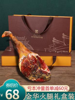 【礼盒装】正宗金华火腿肉2.1斤
