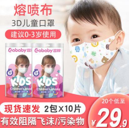 宜婴丨儿童一次性防护口罩20只