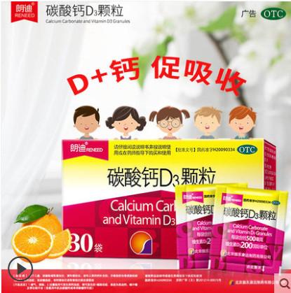 朗迪钙碳酸钙D3颗粒10袋