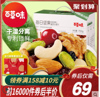 【百草味】每日坚果年货礼盒750g