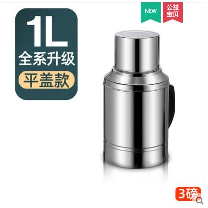 【好佳品】暖水壶保温瓶开水瓶