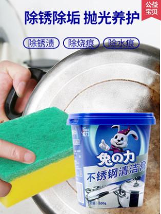 【兔力】不锈钢清洁膏500g