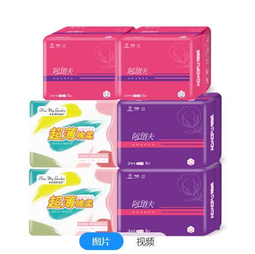 【第2件0元】阿道夫卫生巾日夜护垫62片