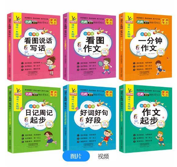 小学生看图说话作文书6本+赠品