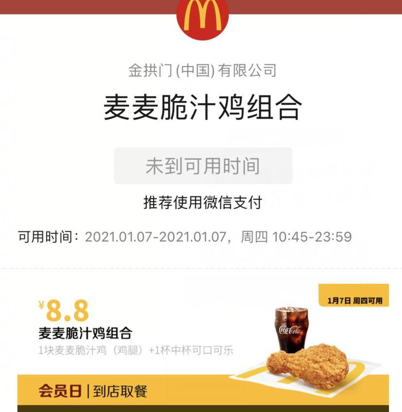 移动端:麦当劳 麦麦脆汁鸡组合