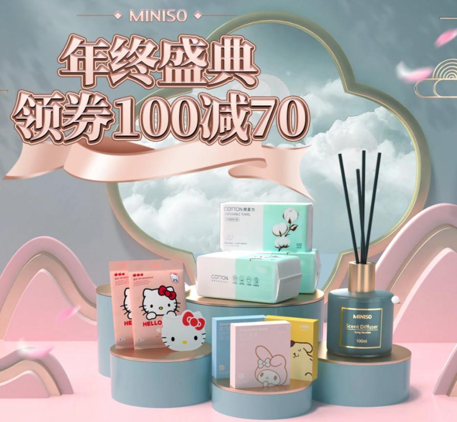 京东 名创优品旗舰店 满100-70元店铺东券
