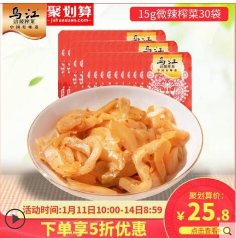 【4.8分】乌江涪陵微辣榨菜30包