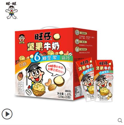 【旺旺食品旗舰店】旺仔坚果牛奶礼盒125ml*15盒