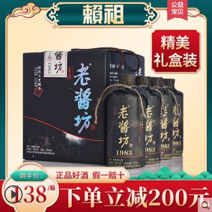 【赖祖旗舰店】贵州53度酱香型白酒375ml*4瓶礼盒装