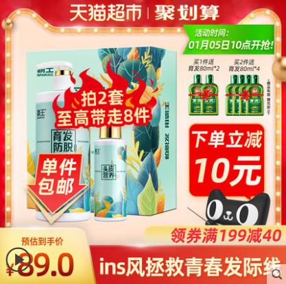 【聚】【天猫超市】霸王育发防脱洗发水套装468ml+98ml营养液