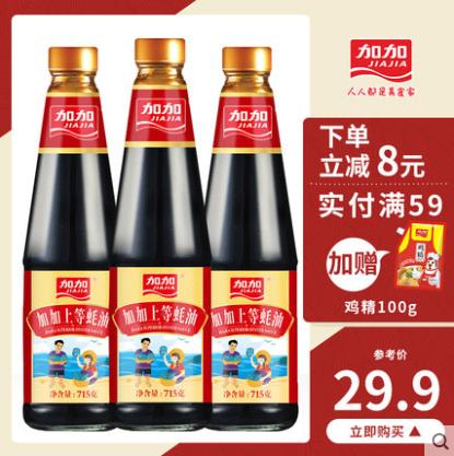 【加加旗舰店】上等蚝油715g×3瓶