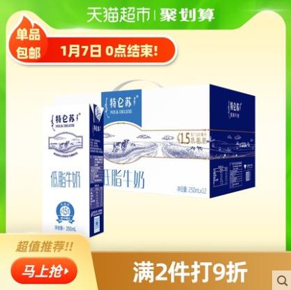 【聚】【直拍2件】蒙牛特仑苏低脂牛奶250ml*12盒*2