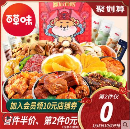 【聚】【直拍2件】【百草味旗舰店】春节休闲零食礼包