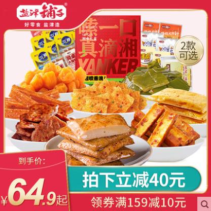 【盐津铺子食品旗舰店】湘味零食大礼包1004g