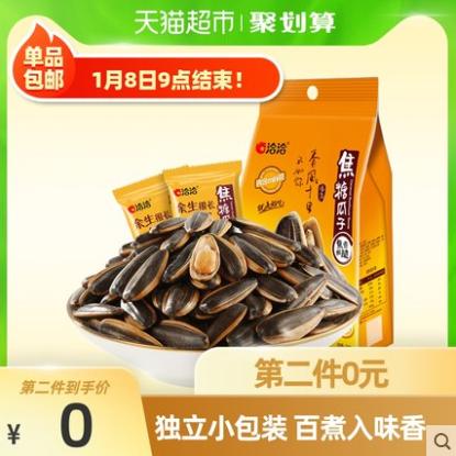 【聚】【直拍2件!】洽洽瓜子焦糖味葵花籽2斤