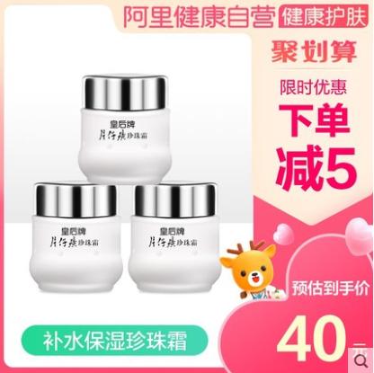 【聚】【阿里健康】【片仔癀】皇后牌珍珠霜25g*3瓶