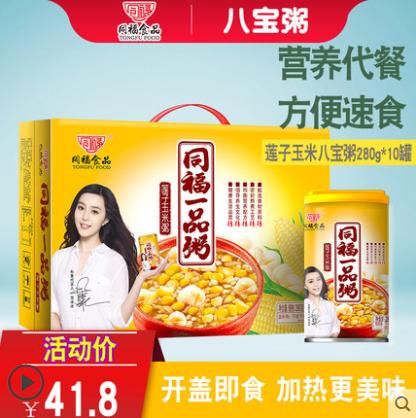 【同福食品旗舰店】莲子八宝粥280g*10罐礼盒装