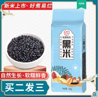 【直拍2件】【谷乐松】东北农家黑米粥紫米500g*3袋