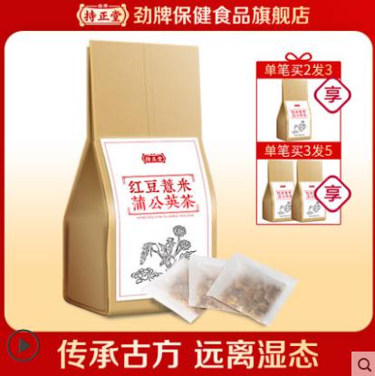 【持正堂】红豆薏米蒲公英茶30包