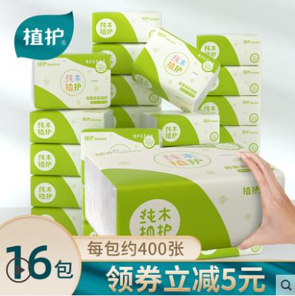 【植护旗舰店】大包抽纸16包*133抽