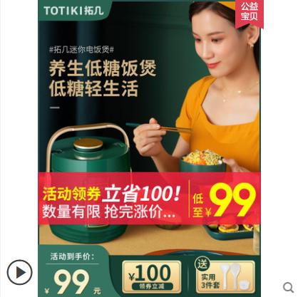【TOTIKI/拓几旗舰店】养生低糖小型电饭煲