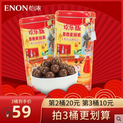 【直拍三件】【怡浓旗舰店】麦丽素铁桶装存钱罐巧克力