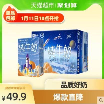 【天猫超市】【直拍3件】蒙牛纯牛奶250ml*48包