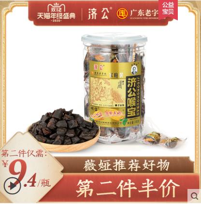 【济公食品旗舰店】广东佛手喉宝140g
