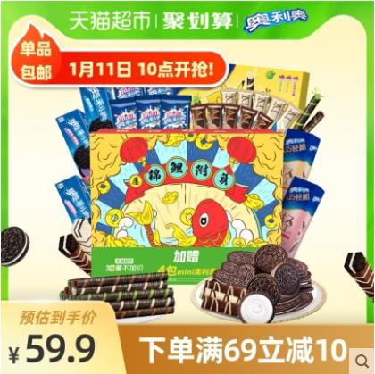 【聚】奥利奥奥利给鸿运礼盒饼干21盒