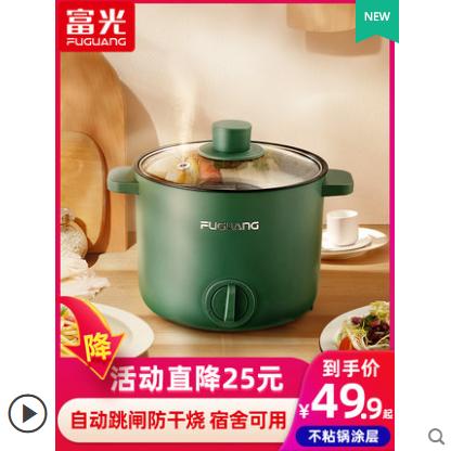 【富光旗舰店】多功能家用小功率电煮锅