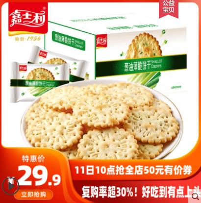 【嘉士利旗舰店】葱油薄脆饼干828g
