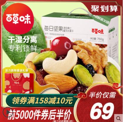 【聚】【百草味旗舰店】每日坚果年货礼盒750g