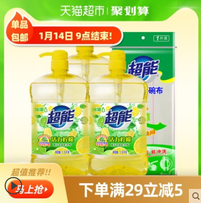 【聚】超能活力柠檬洗洁精3斤*3+1片超能去油洗碗布