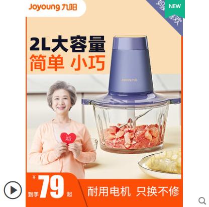 【九阳厨房电器旗舰店】2L大容量家用多功能全自动绞肉机