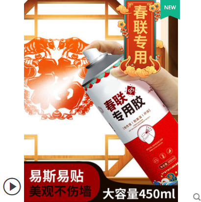 【安戈洛】春联专用无痕喷胶450ml