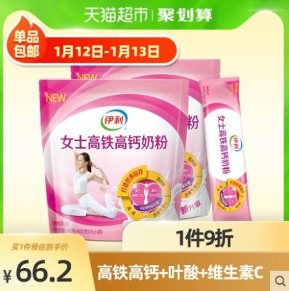 【聚】伊利女士高铁高钙奶粉400g*2袋