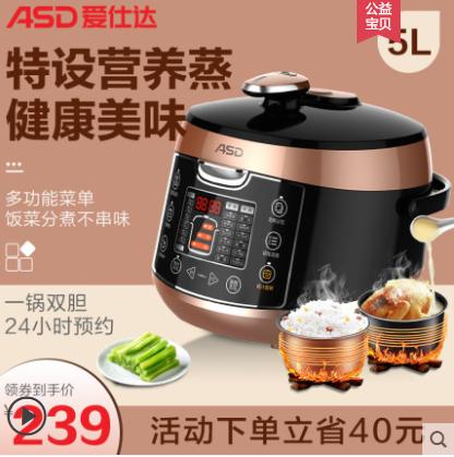 【ASD/爱仕达电器旗舰店】 AP-F50E803电压力锅双胆5L