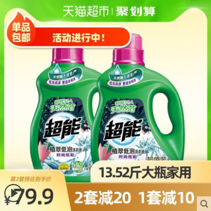 【聚】【超能】植翠炫彩洗衣液3.38kg*2瓶