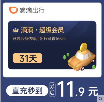 【每月省168元】滴滴出行超级会员月卡
