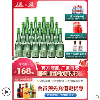 永丰牌北京二锅头清香型42度 480MLX12瓶