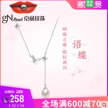 【京润珠宝旗舰店】语蝶 S925银淡水珍珠吊链 7-8mm 白色水滴形