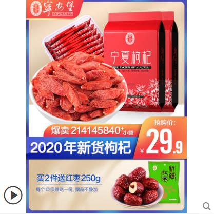 【宁安堡】特级宁夏枸杞500g小袋装
